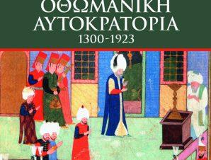 Οθωμανική αυτοκρατορία