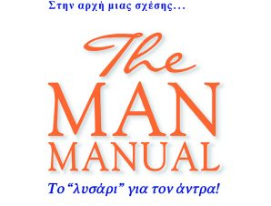 "The man manual. ""Το λυσάρι για τον άντρα"""