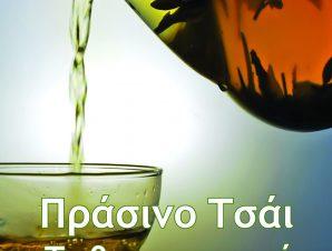 Πράσινο τσάι το θαυματουργό