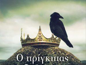 Ο πρίγκιπας κοράκι