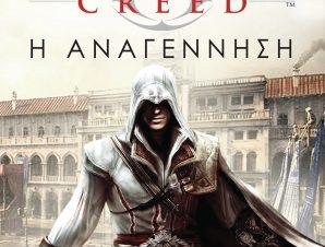 Η αναγέννηση – Assassin's Creed