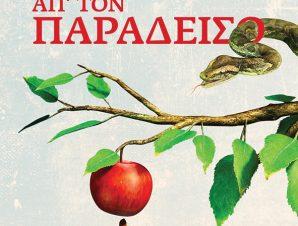 Το μήλο βγήκε απ' τον παράδεισο