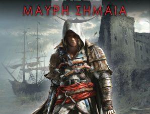 Μαύρη Σημαία – Assassin's Creed