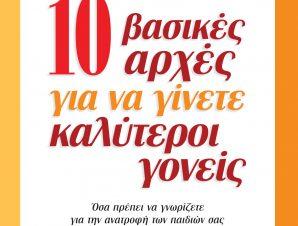 10 βασικές αρχές για να γίνετε καλύτεροι γονείς