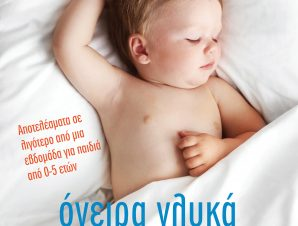 Όνειρα γλυκά για παιδιά και γονείς