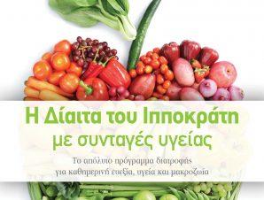 Η δίαιτα του Ιπποκράτη με συνταγές υγείας