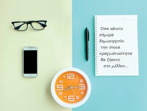 Η ώρα της επιτυχίας: Νέες αποτελεσματικές τεχνικές διαχείρισης χρόνου