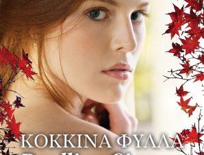 Κόκκινα φύλλα