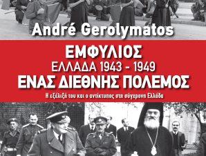 Εμφύλιος – Ελλάδα 1943-1949, ένας διεθνής πόλεμος