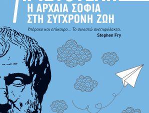 Αριστοτέλης: Η αρχαία σοφία στη σύγχρονη ζωή