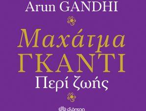 Μαχάτμα Γκάντι – Περί ζωής