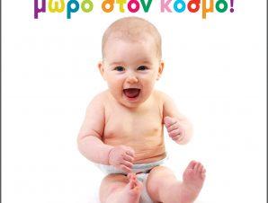 Το πιο χαρούμενο μωρό στον κόσμο