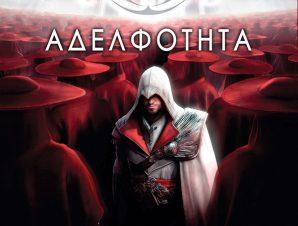 Αδελφότητα – Assassin's Creed