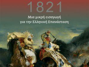 Ενάντια σε φρούρια και τείχη – Μια μικρή εισαγωγή για την ελληνική επανάσταση