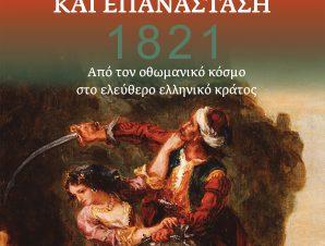 1821 – Γυναίκες και Επανάσταση
