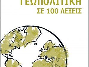 Γεωπολιτική σε 100 λέξεις