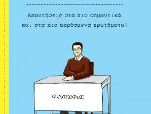 Ρώτα τον Φιλόσοφο!