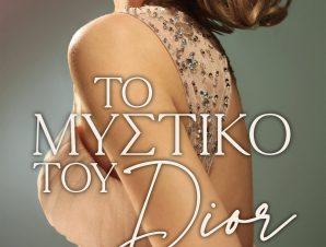 Το Μυστικό του Dior