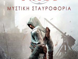 Μυστική σταυροφορία – Assassin's Creed
