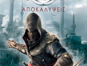 Αποκαλύψεις – Assassin's Creed