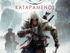 Καταραμένος – Assassin's Creed