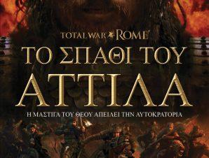 Total War Rome 2: Το σπαθί του Αττίλα